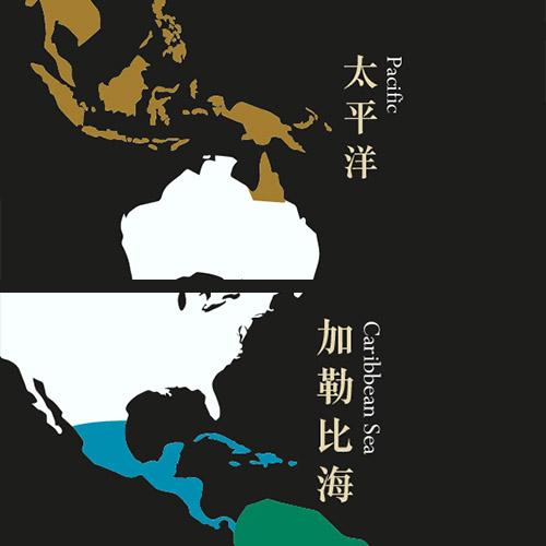 太平洋、加勒比海